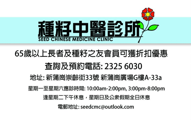 Seed Chinese Medicine Clinic